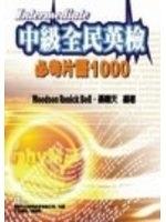 二手書博民逛書店 《中級全民英檢必考片語1000》 R2Y ISBN:9867951875│聶嘯天