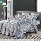 ☆吸濕排汗法式柔滑天絲☆ 特大 薄床包兩用被四件組(加高35CM)《馬德里》