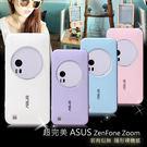 【*促銷*買一送一】華碩 ASUS Zenfone Zoom ZX550ML Z00XS TPU超薄軟殼 透明保護殼 背蓋 手機套
