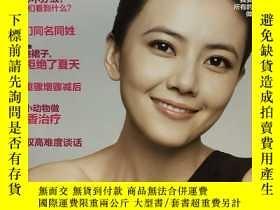 二手書博民逛書店心理罕見月刊 PSYCHOLOGIES 2012年 7月號Y34