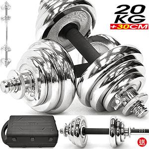 可調式電鍍20KG啞鈴組合+30CM連結桿(送收納盒)連接桿20公斤啞鈴槓鈴.鑄鐵槓片短槓心桿心.重力