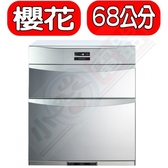 (含標準安裝)櫻花【Q-7592B】落地式熱風循環臭氧殺菌高68cm烘碗機銀色