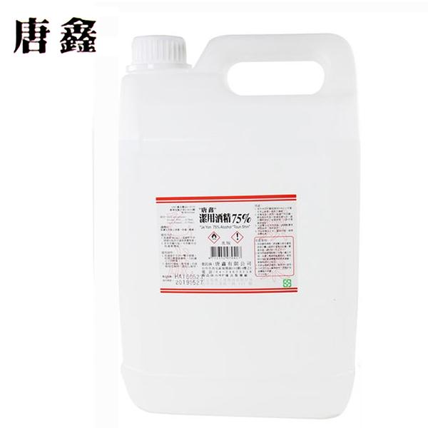 【唐鑫】恆安 75%潔用酒精(4公升)
