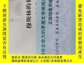 二手書博民逛書店罕見穆斯林的葬禮(硬精裝)Y28433 霍達 北京十月文藝出版社