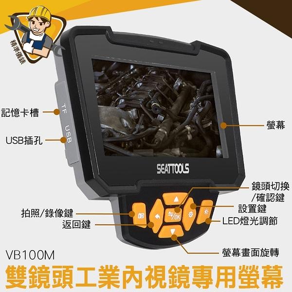 內視鏡螢幕 VB100M 工業用內視鏡 可錄影拍照 1700mAh大電量 4.3吋大螢幕 螢幕觀看