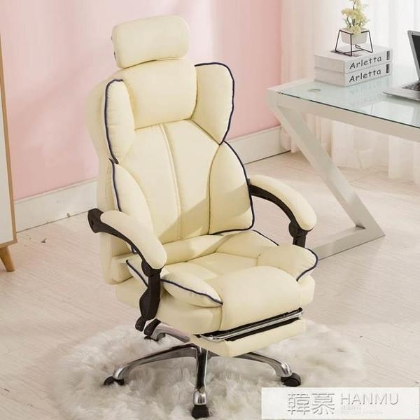 電腦椅家用辦公椅舒適可躺高靠背主播椅子懶人老闆椅升降直播子女  4.4超級品牌日 YTL