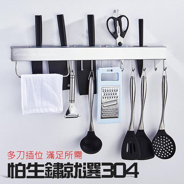 【304簡易刀架】60cm 廚房304不鏽鋼掛鉤架 不銹鋼抹布架 免釘免鑽四位六把刀具架 不能超取