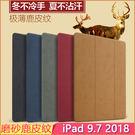 磨砂鹿皮紋 蘋果 iPad 9.7 20...