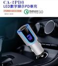 【小樺資訊】含稅充電CA-2PD3 LED數字顯示PD車充QC3.0+PD快速充電總輸出36W 車用快速充