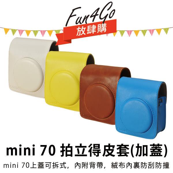 放肆購 Kamera Mini 70 拍立得皮套 加蓋 富士 Fujifilm instax mini70 兩件式 保護套 送背帶 相機包 相機皮套