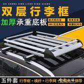 長城哈弗H1H2SM4H5哈佛H6運動版酷派H7H9通用車頂框行李架行李框 晴光小語