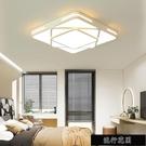 現貨LED客廳燈簡約現代吸頂燈具家用主臥室燈大廳燈陽台2020新款燈飾【全館免運】