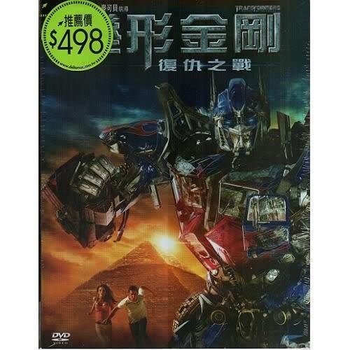 變形金剛2復仇之戰 變形公仔禮盒版 DVD  變形金鋼 (購潮8)