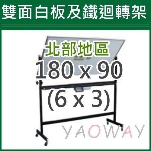 【耀偉】雙面白板及鐵迴轉架180*90 (6X3尺)【僅配送台北地區】