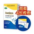 尚荷 杜邦DANISCO 益生菌(30包/盒 加量優惠)