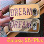 【萌萌噠】三星 Galaxy S8 / S8 Plus  韓國 鏡面英文字母 動態流沙保護殼 全包軟邊防摔 手機殼 手機套