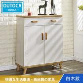 鞋櫃 收納櫃 維尼2.7尺白木紋二門二抽鞋櫃【Outoca 奧得卡】