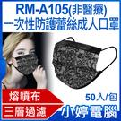 【3期零利率】預購 RM-A105一次性防護蕾絲成人口罩 50入/包 3層過濾 熔噴布 高效隔離汙染 (非醫療)