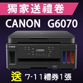【獨家加碼送100元7-11禮券】Canon PIXMA G6070 加墨式雙面多合一複合機/適用 GI-70PGBK/GI-70C/GI-70M/GI-70Y