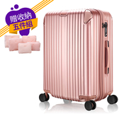 登機箱 行李箱 旅行箱 20吋 PC金屬護角耐撞擊硬殼 奧莉薇閣 箱見恨晚系列 玫瑰金