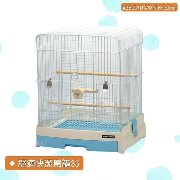 【麗利寶】2201 舒適快潔鳥籠35 寵物鳥籠 寵物圍欄 寵物用品 抽屜式鳥籠 方便清潔