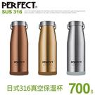 日式316真空保溫杯/保溫瓶-700cc《PERFECT 理想》