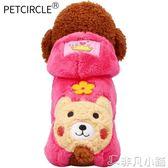 寵物服裝 PETCIRCLE狗衣服泰迪衣服秋冬寵物衣服加厚四腳變身裝萌到開花   非凡小鋪