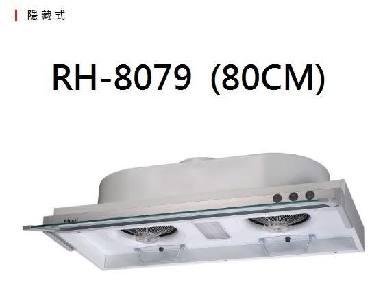 【歐雅系統家具】林內 Rinnai 隱藏式排油煙機 RH-8079(80CM)