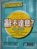 【書寶二手書T5/語言學習_JER】辭不達意:寫作超簡單-英語學習103_派翠西亞‧