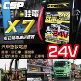 多功能汽車應急啟動電源 X7 哇電 24V / 柴油緊急啟動電源 JUMP STARTER