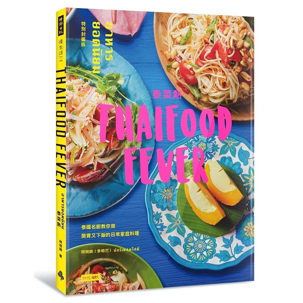 泰菜熱(特別封面版)(泰國名廚教你做開胃又下飯的日常家庭料理)