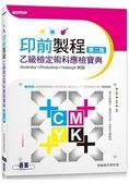 印前製程乙級檢定術科應檢寶典 (第二版)