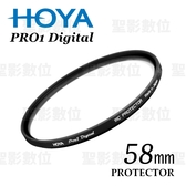 【】Hoya PRO 1D Protector 58mm DMC超級多層鍍膜 薄框保護鏡 立福公司貨 ( 6期零利率 / 免運費 )