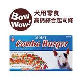【BOWWOW】高鈣綜合起司條 1.2kg / 盒(D181D06)