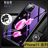 【萌萌噠】iPhone 11 Pro Max  時尚網紅藍光玻璃殼 清新花卉系列 全包軟邊+玻璃背板 手機殼 手機套