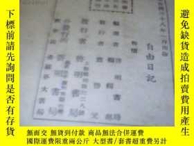 二手書博民逛書店罕見自由日記4953 啓明書局 啓明書局 出版1949