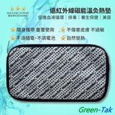 【Green-Tak】 綠特 【遠紅外線磁能】溫灸熱墊 熱敷墊/暖暖包/墊子/發熱墊/熱毯