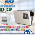 康乃馨 BS-126F (110V) / BS-126AF (220V)浴室暖風機 多功能暖風乾燥機 通風扇 換氣機【不含安裝】