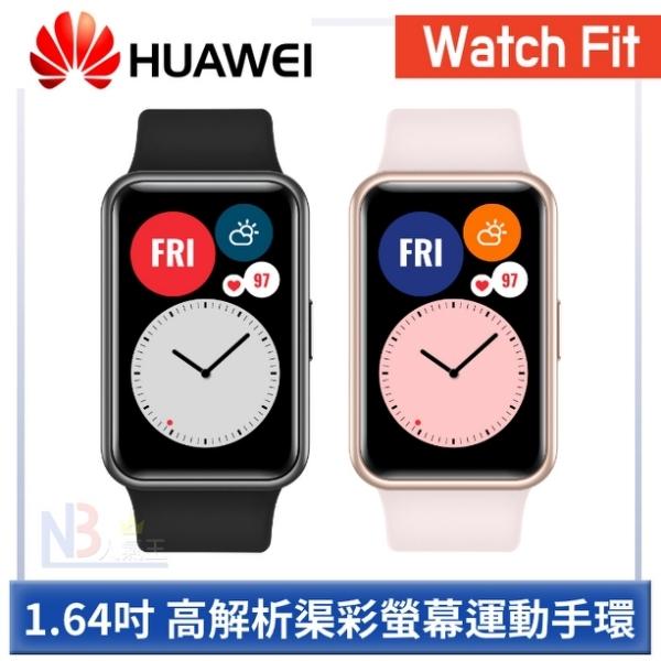 【4月限時促,送原廠禮包】Huawei Watch Fit 1.64吋 全彩螢幕 手環