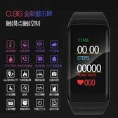智慧手環測心率血壓血氧睡眠監測計步防水運動健康手表安卓蘋果F1 LI2566『時尚玩家』