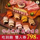 韓式八色烤肉吃到飽  韓式時令特色小菜吃到飽 包肉生菜、韓式部隊鍋無限供應 飲料無限暢飲
