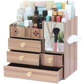 藍格子桌面化妝品收納盒歐式木制抽屜式梳妝台護膚口紅整理置物架