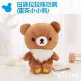 【日貨拉拉熊玩偶 蜜茶小小熊S】Norns 娃娃 新朋友 懶懶熊  森林蜂蜜KOGUMACHAN日本正版