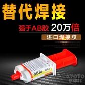 強力膠 ergo1309瑞士進口AB膠粘金屬塑料陶瓷木頭玻璃鐵亞克力不銹鋼瓷磚 京都3C