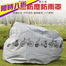 機車套 防雨罩 機車車衣 機車防雨套 加厚款 機車防塵套 防塵罩 遮陽罩 機車罩 自行車罩(V50-2232)