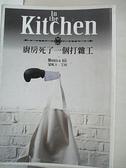 【書寶二手書T3/翻譯小說_INL】廚房死了一個打雜工_蒙妮卡.艾利