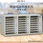【100%台灣製造】大富KDF-713-A 開放式文件櫃 效率櫃 檔案櫃 文件收納 公家機關 學校 辦公收納 耐重