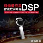 微型錄音筆專業高清降噪錄音機器現代學生迷你mp3防隱形小 qf5893【黑色妹妹】