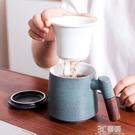 定制馬克杯陶瓷杯帶蓋過濾大容量水杯辦公室茶水分離泡茶杯子家用 3C優購
