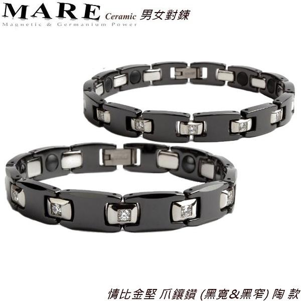 【MARE-精密陶瓷】對鍊 系列:情比金堅 爪鑲鑽 (黑寬&黑窄) 陶 款